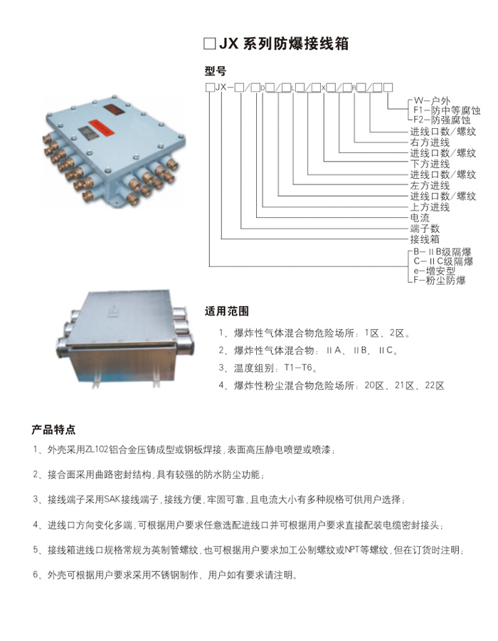 jx系列防爆接线箱