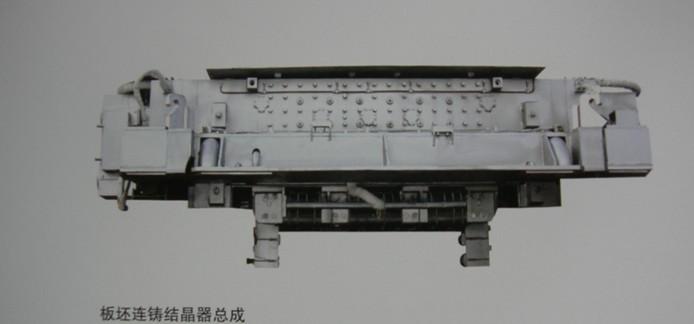 板坯连铸结晶器总成-企汇网