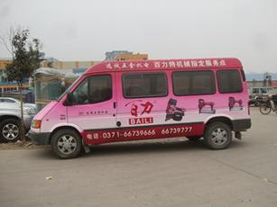 车贴 喷漆 车体广告 公交广告 郑州德高车体图文制作有限公司 企汇网 -图片