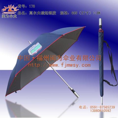 福建福州伞,福州广告伞