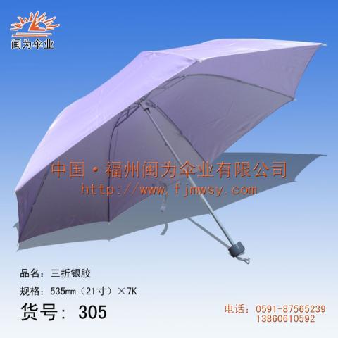 福建伞 福州伞 广告伞生产