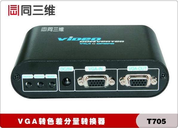 VGA转YPbPr 转换器 VGA转色差