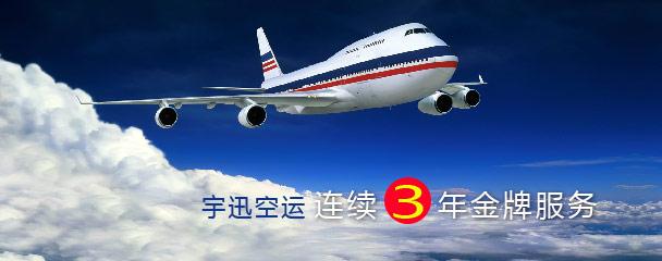 厦门国内空运价格查询|厦门航空货运|厦门