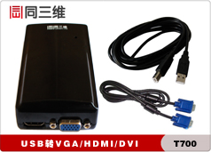 USB转HDMI适配器,USB接口转HDMI接口