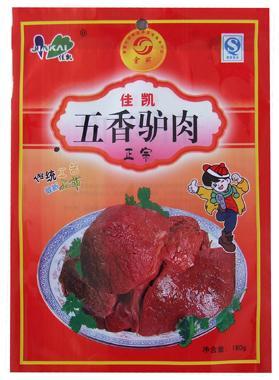 供山东肉制品--山东肉制品批发--恒