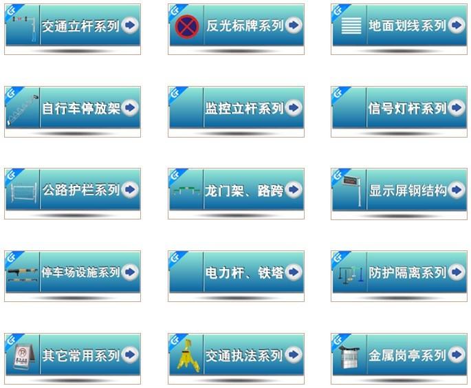l型标志杆,t型杆,y型杆,双立柱,方通,扁通,单立柱等各种道路,停车场