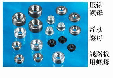 现货供应压铆螺母S-0624-1/-2/-3碳钢压铆螺丝
